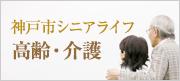 神戸市 シニアライフ 高齢・介護